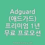Adguard(애드가드) 프리미엄 1년 무료 프로모션