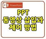 PPT 동영상 삽입과 제어 방법은?