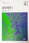 김부식, 「삼국사기」