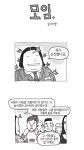 길거리괴롭힘 웹툰 - 상상툰 (6) 모임 - 들개이빨