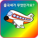 출국세 일본 출국납부금 (국제관광여객세) 얼마?
