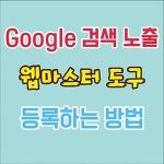 티스토리, 워드프레스 구글 검색 노출을 위한 사전 작업 / 티스토리 방문자수 늘리기