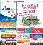 [전남 고흥 태양광발전소 분양중]~태양광발전 사업 분양 사무실 전경 및 제안서 내용