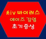 hiv 바이러스 에이즈 감염 초기증상