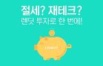 P2P 개인신용대출 투자 후기, 렌딧(LENDIT)투자기.