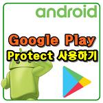 구글 플레이 Protect로 유해앱을 방지하는 꿀팁