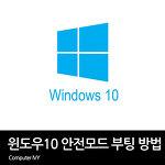 윈도우10 안전모드 진입 방법