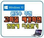 윈도우10 추천 배경화면 한번에 다운받기