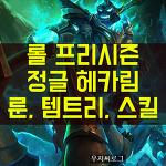 롤 시즌8/프리시즌 정글 헤카림 룬, 템트리, 스킬(feat. 타잔)