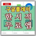스크린샷 프로2, 미팅노트 무료 배포