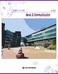 2018 인천가톨릭대학교 소식지 VOL 08
