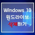 윈도우10 원드라이브 완전 삭제하기