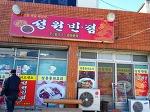 현풍 유가면 맛집, 성원반점에서 중화비빔밥 클리어!
