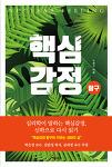 핵심감정 탐구 / 노승수 / 세움북스