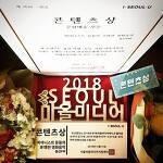 <피.다.영.>콘텐츠상 수상 (서울마을라디오시상식)