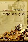 [서평] 유시주의 거꾸로 읽는《그리스 로마 신화》 - 신화 속에서 인간 찾기