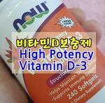 비타민D보충제 아이허브 나우푸드 High Potency Vitamin D-3 후기