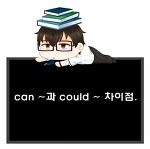 can ~과 could ~의 어감 차이.