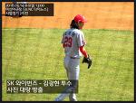 SK 투수 김광현 선수, 시범경기 복귀전 사진 방출 (03.14)