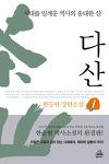 소설 《다산》1, 2권 - 시대를 일깨운 역사의 웅대한 산