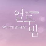 열두밤 ost 노래모음 (계속 업데이트)