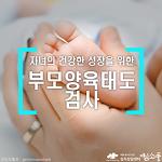 부모양육태도검사-자녀의 건강한 성장을 위한 부모양육행동진단 [부천,인천가족심리상담센터 마음소풍]