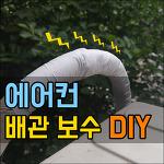 에어컨 배관테이프 스티로폼으로 직접 보수하기, 에어컨 DIY