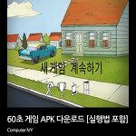60초 핵전쟁에서 살아남기 APK 다운로드 [실행법 포함] / 60Seconds! Atomic Adventure APK DOWNLOAD
