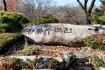 [포천여행] 광릉 국립 수목원