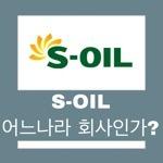 S-OIL 어느나라 회사인지 알아보기