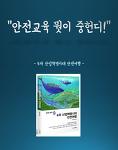 (카드뉴스) 안전교육 뭣이 중헌디 - 참안전 카드뉴스 5