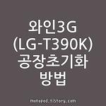 와인3G (LG-T390K) 공장초기화 방법