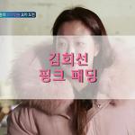 섬총사 김희선이 입은 핑크 야상점퍼 패딩 어디꺼야?