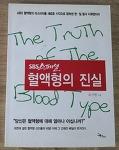 중고책 '혈액형의 진실' 샀어요- 혈액형별 특징 사실일까요?