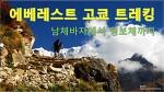 에베레스트 베이스캠프 트레킹(2) 남체~텡보체