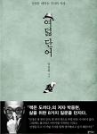 [로드스카이 조연심의 북칼럼] 박웅현의 <여덟 단어>