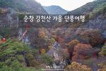 순창 강천산 단풍여행, 화려한 가을의 색으로 물들었다!