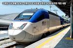 코레일 기차 티켓 환불 및 취소 반환수수료를 비롯한 여객운송약관 개정 내용