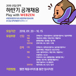 웹젠 2018년 하반기 신입 및 경력사원 공개 채용