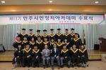 선거연수원, 「제12기 민주시민정치아카데미」수강생 40명 모집