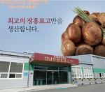 장흥표고버섯 판매합니다/ 좋은영양가득한 향이 진한~ 식감 좋은 표고버섯을 만나보세요