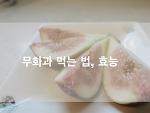 제철 과일 무화과를 먹어요.