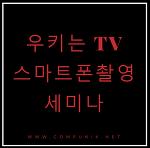 유쾌한생각 우키는TV의 스마트폰 촬영세미나 후기
