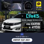 개인회생장기렌트카 이용자격 및 더뉴K5 차량안내!