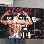 유쾌한생각 역광라이팅기법 세미나후기 with 오픈스페이스