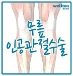 인공관절수술잘하는곳 - 무릎수술 후 빠른 회복 가능해요!
