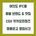 여의도 IFC몰 층별 브랜드 및 맛집 CGV 카카오프렌즈 영풍문고 영업시간
