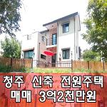 청주 전원주택매매 신축 즉시 입주가능.