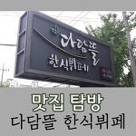 [맛집 탐방] 다담뜰 한식 뷔페 대구 칠곡점