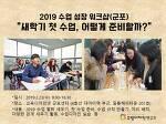 새학기 첫 수업 준비 워크샵(군포, 2/23 토) 개최 안내